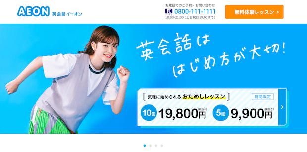 会津若松駅周辺の大人向け英会話スクール①:英会話イーオン