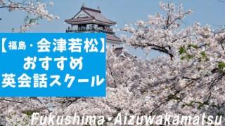 福島・会津若松駅周辺のおすすめ英会話スクール6選【大人・子供別】