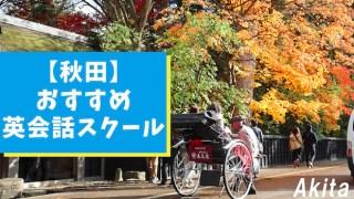 秋田市内でおすすめできる英会話スクールを7選紹介!【テーマ別】
