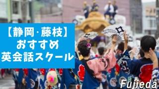 静岡・藤枝エリアのおすすめ英会話スクール3選!【大人・子供別】
