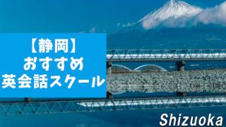 静岡市内でおすすめできる英会話スクール11選!【大人・子ども別】