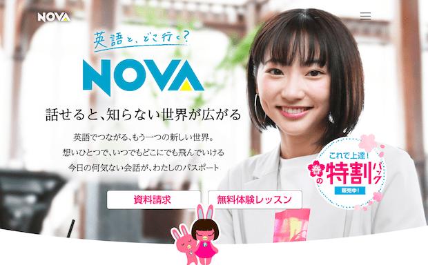 2. 駅前留学NOVA【出雲市ゆめタウン内にある英会話スクール】
