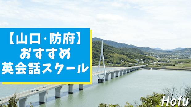 山口県・防府エリアの英会話スクールを6選紹介!【大人・子ども別】