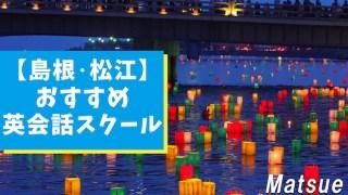島根・松江市内のおすすめ英会話スクール6選を紹介【大人・子供向け】