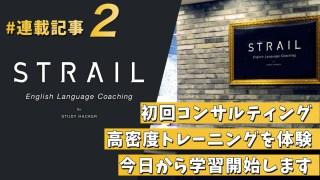 【ストレイル体験連載②】STRAILの初回コンサルティング&受講開始