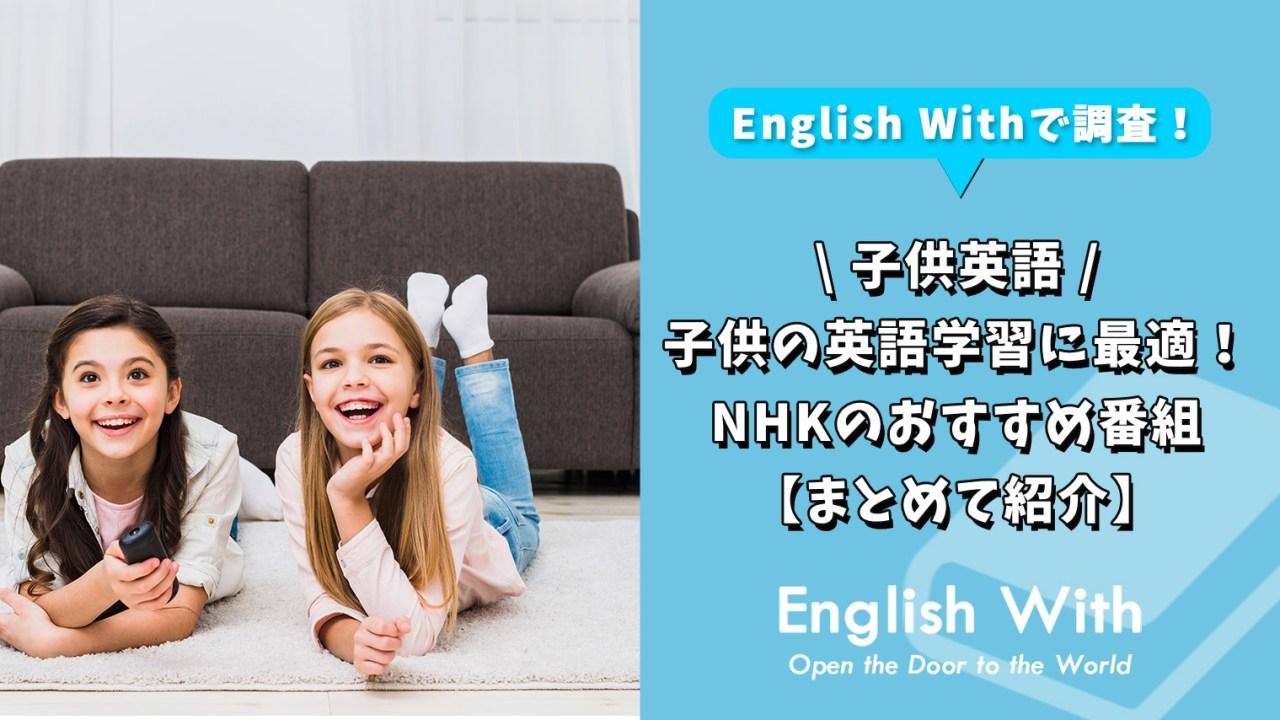 NHKは子供の英語学習に最適!おすすめ番組を紹介【8作品】