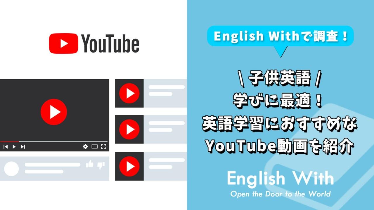 学びに最適!英語学習におすすめの子供向けYouTube動画を紹介