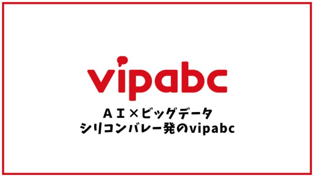 vipabc(ブイアイピーエービーシー)【オンライン英会話】