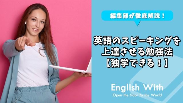 英語のスピーキングを上達させる勉強法を紹介【独学で学べる】