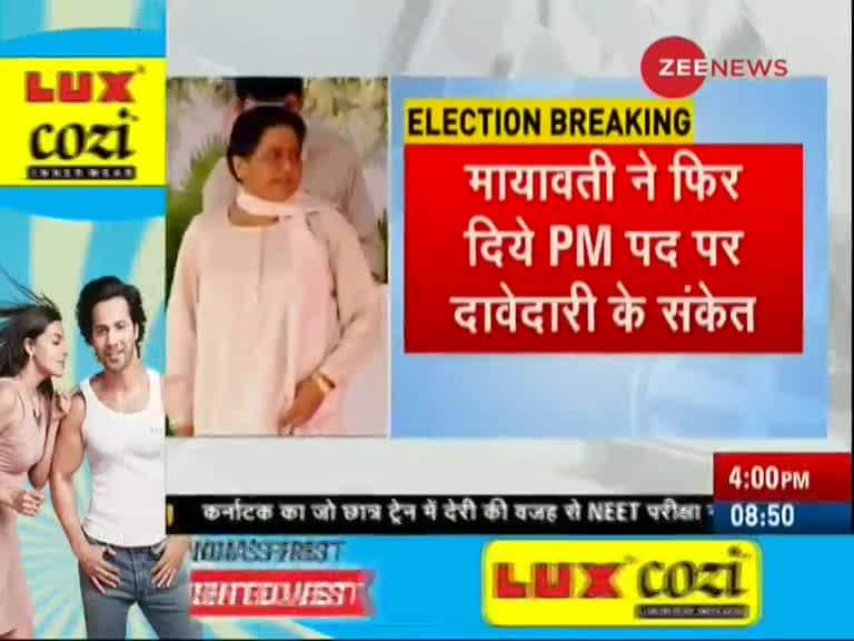 'If everything goes well then i could contest from Ambedkar Nagar' says Mayawati   Zee News