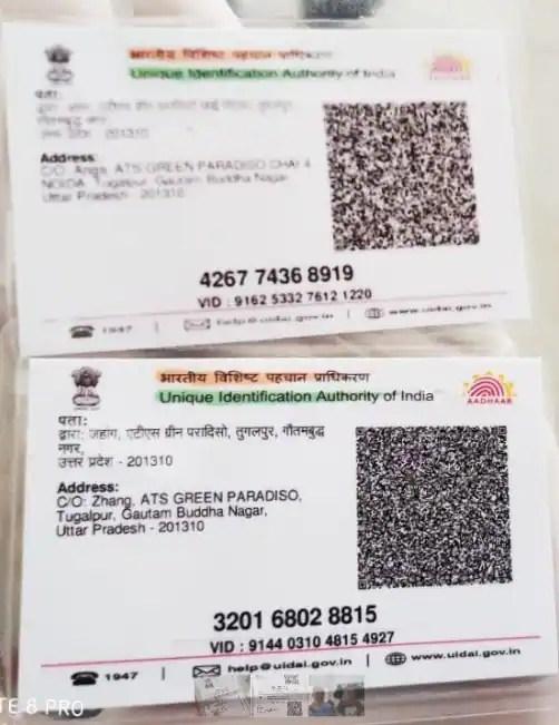 सिलीगुड़ी के बागडोगरा हवाई अड्डे पर जाली जाली कार्ड वाले दो चीनी नागरिक