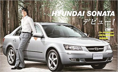 Why Hyundai Failed To Conquer Japan  The Chosun Ilbo