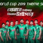 Tigers' World Cup theme song unveiled