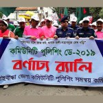 Community Policing Day-2019 celebrated in Gaibandha