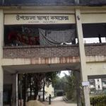 Another medical officer of Haluaghat Health Complex corona infected
