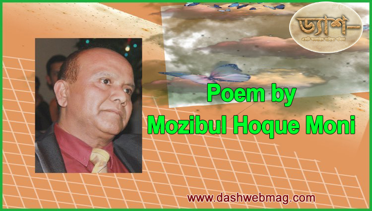 Poem by Mozibul Hoque Moni