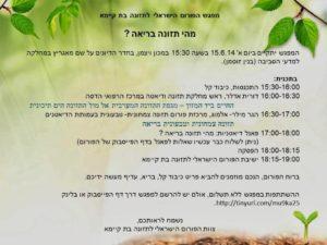 מפגש מאי - מהי תזונה בריאה - הפורום הישראלי לתזונה בת קיימא