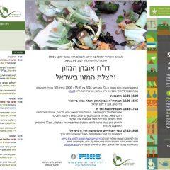ארועי המזון החשובים ביותר בישראל 2016 – איך מספקים מזון בריא לכולם?