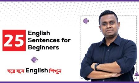 25 English Sentences for BEGINNERS | ঘরে বসে English শিখুন | Learn English from zero! (Part 2)