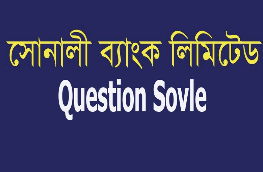 Sonali Bank Officer Questions