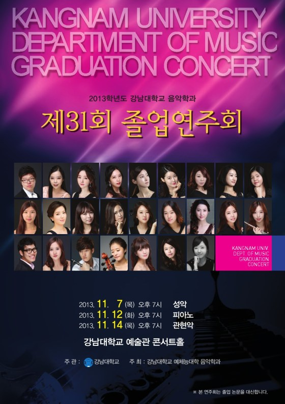 2013 Kangnam University Department of Music Graduation Concert