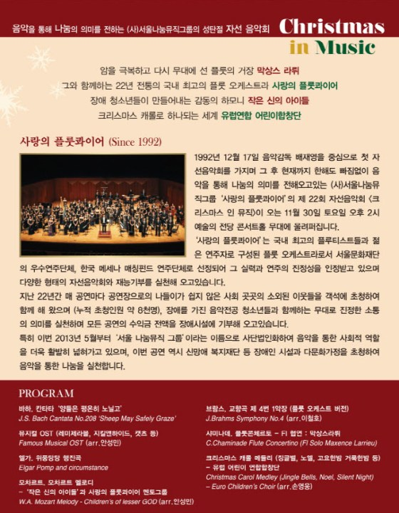 Christmas in Music with Maxence Larrieu, Seoul Arts Center Concert Hall, 30 Nov 2013