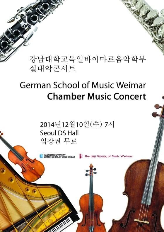 GSMW Chamber Music Concert