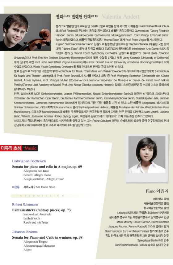 Valentin Andert & Lee Yoon Ji at IBK Chamber Hall, Seoul Arts Center, 8 pm, 16 Feb 2014
