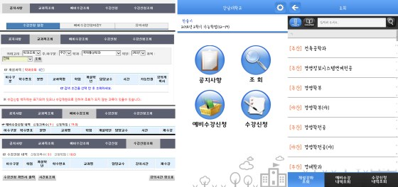 User interface for Kangnam University's new Basket System for course registration