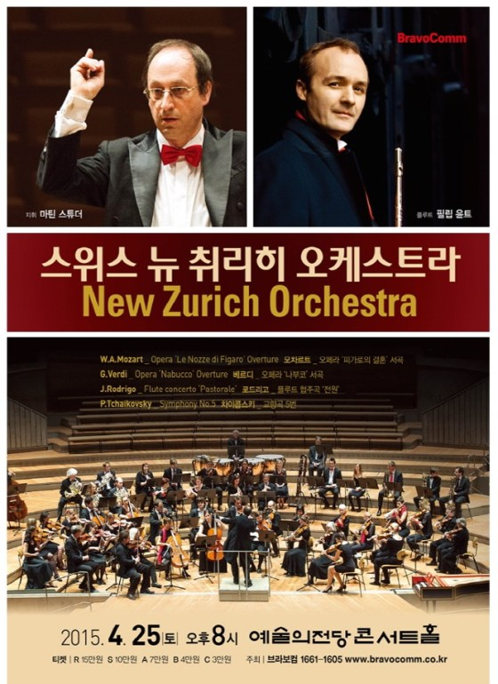 Jundt performing at Seoul Arts Center with New Zurich Orchestra