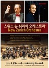 New Zurich Orchestra (cond. Martin Stüder) with Philipp Jundt, Seoul Arts Center, Concert Hall, 25 April 2015.