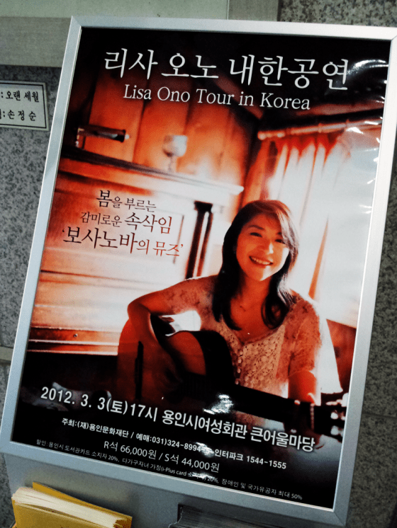 Lisa Ono in Korea