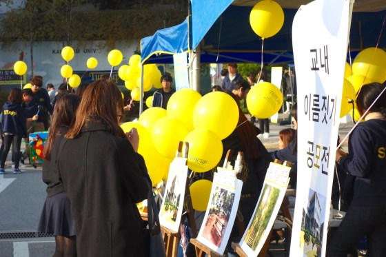 Kangnam University's fall festival 2014 (Photo: Charles Ian Chun)
