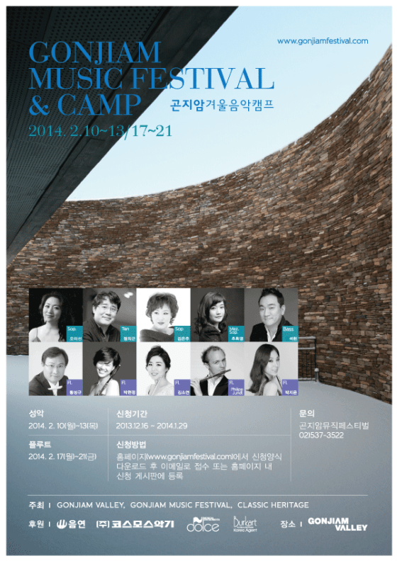 Jundt to teach masterclass at Gonjiam Festival