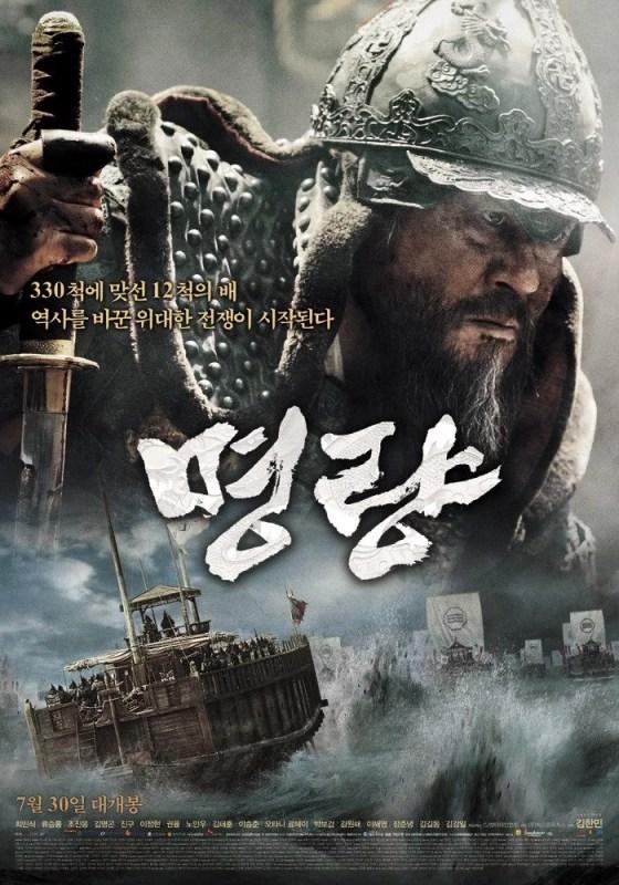 Myeongnyang makes waves