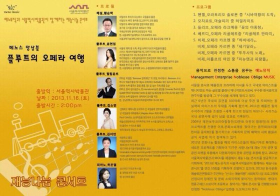 """Go on an """"Opera Journey"""" at Seoul Museum of History"""