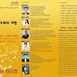 "German School of Music Weimar flute professor Philipp Jundt and friends of GSMW Hyunim Yoon and Soyoun Kim perform ""Opera Journey"" with Menos Ensemble at Seoul Museum of History. Saturday, 16 Nov 2013, 2 pm"