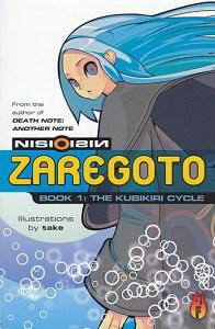 Zaregoto: The Kubikiri Cycle