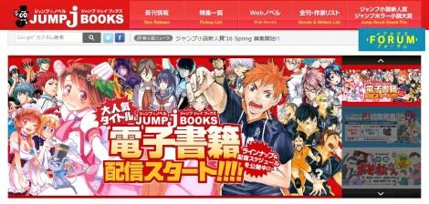 Jump J-Books