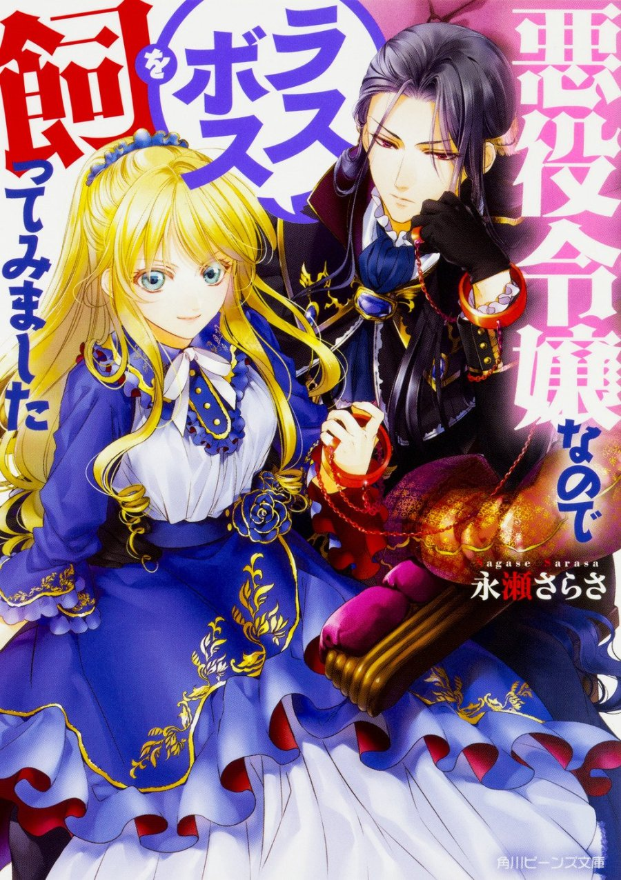 I'm the Villainous Daughter, So I'm Keeping the Last Boss Volume 1 Japanese Cover