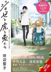 Josee, the Tiger and the Fish (novel)