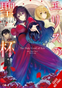 The Holy Grail of Eris (light novel)