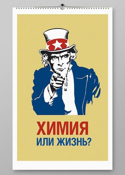 Russian Anti Coca-Cola