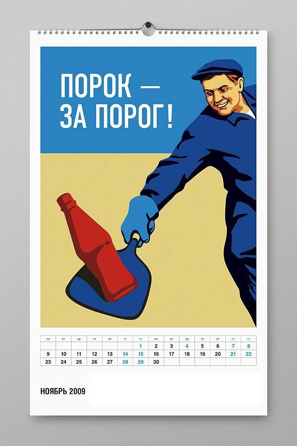 Russian Anti Coca-Cola 12