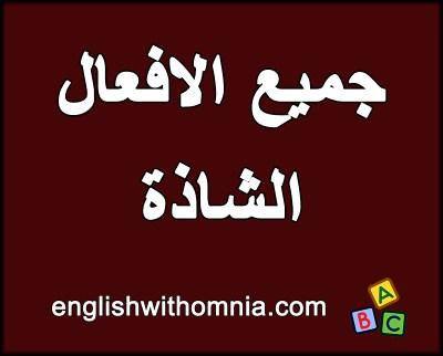 تصريف جميع الافعال الشاذة في اللغة الانجليزية