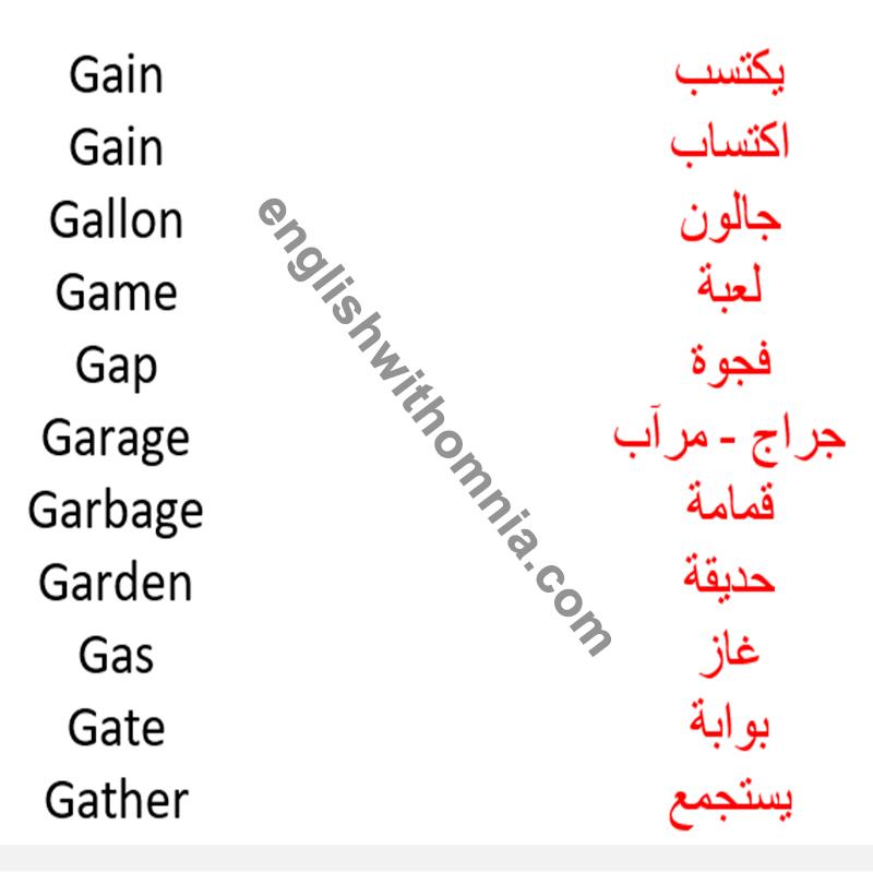 كلمات انجليزية