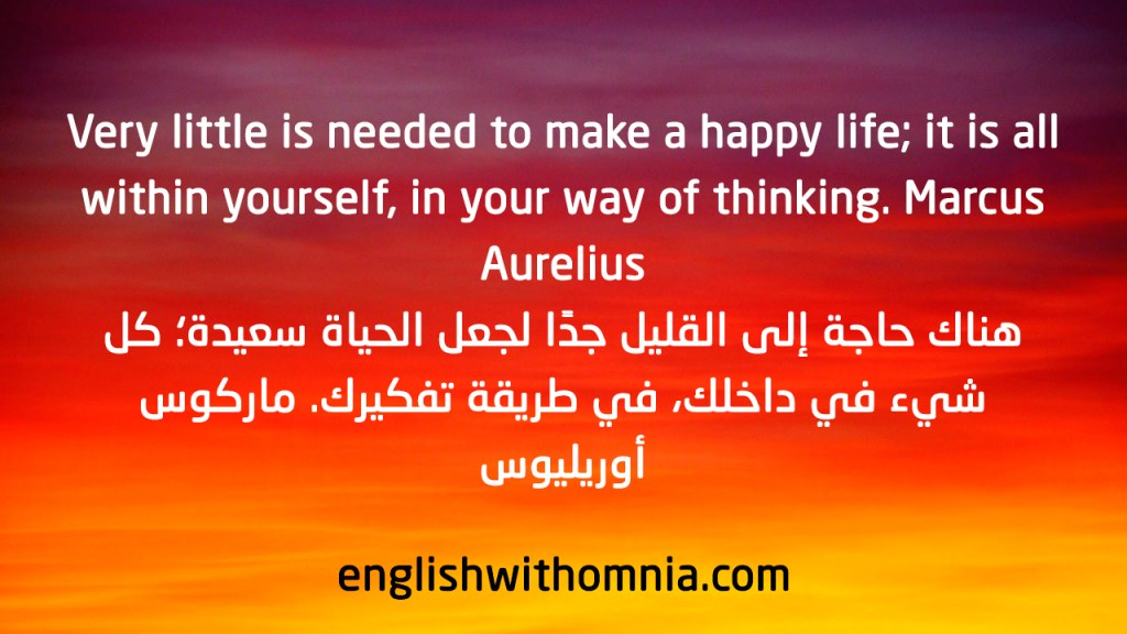 Very little is needed to make a happy life; it is all within yourself, in your way of thinking. Marcus Aurelius