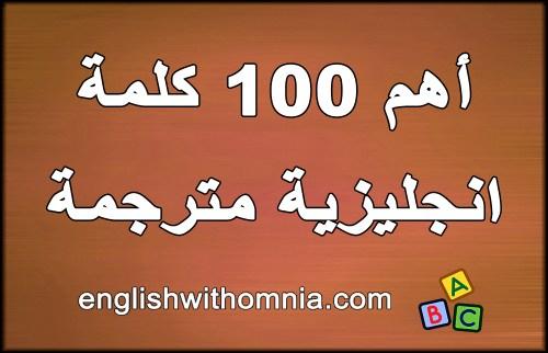 اهم 100 كلمة انجليزية