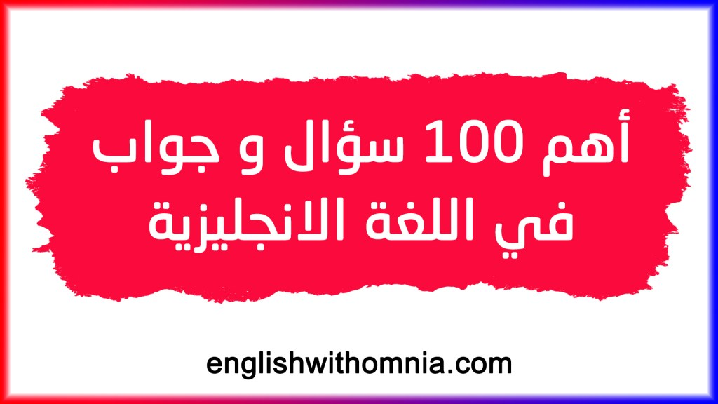 اهم  100 سؤال و جواب في اللغة الانجليزية