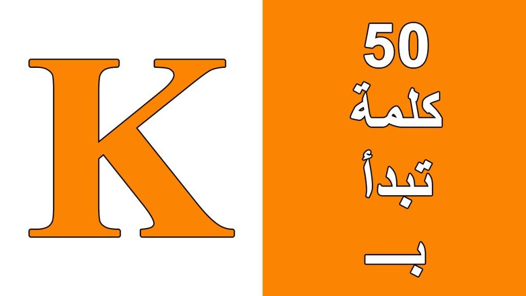 كلمات بحرف K كلمات انجليزية مترجمة تبدأ بحرف K Learn English With Omnia
